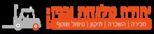 יהודה מלגזות ובניו Logo
